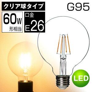 LEDクリア電球 60W相当 ボールG95 エジソンランプ 口金 E26 レトロ アンティーク…