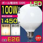 led電球17Wボール球タイプ電球色昼光色口金E26高輝度おしゃれ節電対策長寿命