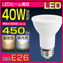 LED電球 E26 40w 相当 スポットライト ハイビーム電球 ハロゲン電球 PAR20 電球色 昼光色 LED LED照明 長寿命 省エネ 節電 led ランプ