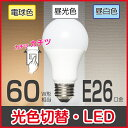 LED電球 E26 調色 60W形相当 光色切替えタイプ 壁スイッチ ...