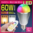 LED電球RGB調光調色リモコン操作e26口金マルチカラー普段照明用の昼光色昼白色電球色LED一般電球led照明節電対策