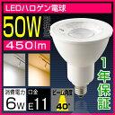 【あす楽】LEDスポットライト E11口金 LED電球 50w形相当 旧60W形相当 電球色  昼光色 ハロゲン電球 JDRφ50 LEDライト ビーム角40° ハロゲン LEDスポットライト ハロゲン形 ledランプ ledライト 照明 LEDランプ 電球led