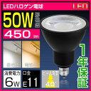 LED電球 スポットライト E11 ハロゲン 50W 相当 LEDスポットライト E11口金 電球色 昼光色 JDRΦ50 led LED照明 長寿命 省エネ 節電 デザイン照明 ledランプ ledライト 【あす楽】