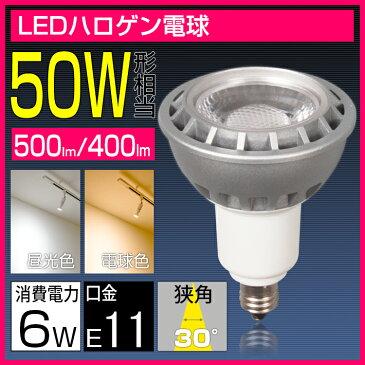 LED電球 E11 スポットライト 50w形相当 ハロゲンランプ 旧60W形相当 6W 電球色 昼光色 ハロゲン電球 JDRφ50 LEDライト