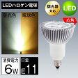 LED電球 E11 50w形相当 調光器対応 LEDスポットライト E11口金 電球色 昼光色 ビーム角度35°ハロゲン電球 JDRφ50 LEDライト LEDスポットライト 40W 60W