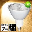 LED電球 E11 75W形相当 口金e11 7W LEDスポット球 電球色 広角30度 JDRφ70 ハロゲン電球 LEDランプ