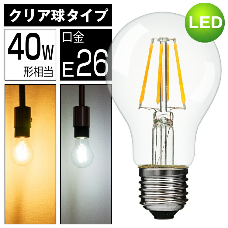 led電球40W形