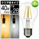 LED電球 E26 40W型相当 フィラメント クリアタイプ 一般電球 5W PS60 led LEDクリア電球 クリヤーランプ 電球色 昼光色