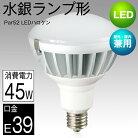 屋内・屋外兼用LED電球E39防水LED水銀灯チョークレス水銀ランプバラストレス水銀灯300W形相当看板照明反射形レフ形高天井led