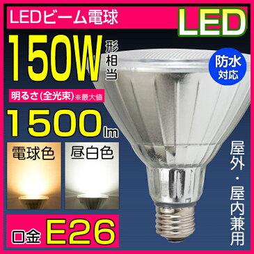 【あす楽】LEDビームランプ E26口金 水銀灯150W型相当 ビーム球型 防塵 防雨 防水タイプ 屋外 屋内兼用 電球色昼白色 PAR38 散光形 ビーム角50度 スポットLED照明