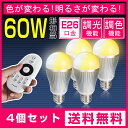 【4個セット】送料無料 あす楽 LED電球 60w相当 調色可能 調光...