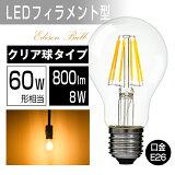 あす楽 LED電球 60W形相当 E26 フィラメント クリアタイプ 電球色 2700K 一般電球 8W 800lm PS60 led LEDクリア電球 クリヤーランプ ハロゲン色