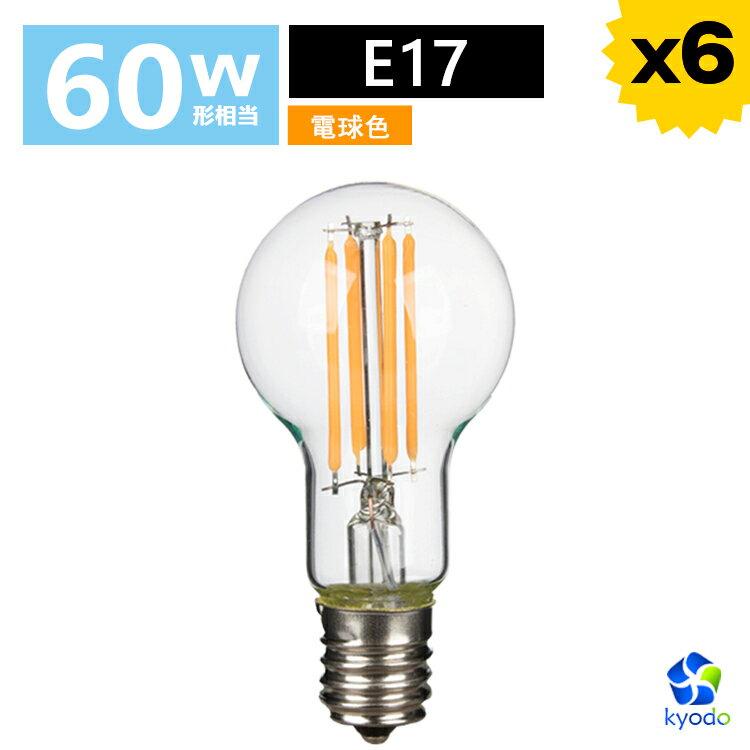【6個セット】LED電球 E17 エジソン電球 60W形相当 フィラメント クリアタイプ 電球色 3000K 一般電球 ミニボール形 シャンデリア用 エジソンバルブ クリヤーランプ 広配光 レトロ インテリア 間接照明 雰囲気 おしゃれ 北欧