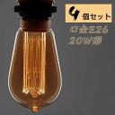 【4個セット】LED電球 E26 エジソ