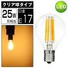 LED電球演出・装飾タイプ口金E1725W相当全方向タイプG45クリア電球小形電球形3.0W