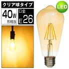 LEDクリア電球40W相当エジソンランプ口金E26ハロゲン色電球色アンティークランプレトロランプクリアタイプ