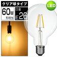 LEDクリア電球 60W相当 ボールG95 エジソンランプ 口金 E26 レトロ アンティーク 明るさよりも雰囲気を重視したプレミアムLED電球 おしゃれ LED 節電