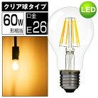 LED電球E26フィラメントクリアタイプ電球色2700K一般電球5WPS60ledLEDクリア電球クリヤーランプハロゲン色