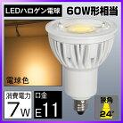 【時間限定特売】led電球e11口金50w形相当LEDスポットライト電球色昼光色LEDハロゲン電球JDRΦ50LEDライトCOB40W60W