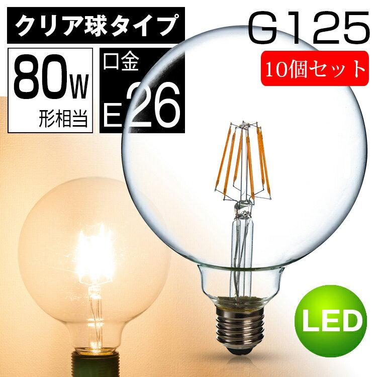 10個セット LEDクリア電球 80W相当 ボール125 エジソンランプ 口金E26 レトロ アンティーク 明るさよりも雰囲気を重視したプレミアムLED電球 おしゃれ LED 節電