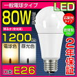 LED電球 E26 80W形相当 光の広がるタイプ 26mm 26口金 一般電球 電球色 昼光色 e26 80w相当 led 照明器具 led照明 消費電力 長寿命 LED  密閉型器具対応