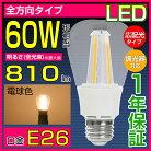 led電球60W形光の広がるタイプ電球色26mm26口金一般電球タイプ10W節電対策長寿命省エネLED2万円以上送料無料