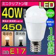 LED電球 E17 40W形相当 ミニクリプトン 小形電球タイプ 電球色 昼光色 4W 450lm led 電球 LED照明 ミニクリX 密閉器具対応 断熱材施工器具対応 LEDライト LEDミニクリプトン電球