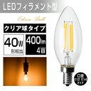 LED電球 シャンデリア球 フィラメント型 クリアタイプ led E12 E14 E17 口金 40W相当 LEDシャンデリア 電球色 2700K クリヤー アンティーク クリア電球 インテリア