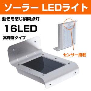 ソーラー センサー