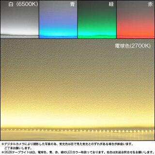 LEDテープライト5m白電球色昼光色赤緑青アダプターLEDテープSMD3528正面発光間接照明看板照明陳列照明足元灯棚下照明バーライトDIY自作