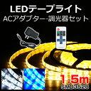 LEDテープライト 防滴 1.5M アダプター Mini調光器 SMD3528 電球色 昼光色 青 間接照明 正面発光 看板 棚下照明 LEDバーライト LEDスリムバー LEDスリムライト インテリア チューブライト