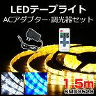 LEDテープライト防滴1.5MアダプターMini調光器LEDテープSMD3528電球色昼光色青間接照明正面発光看板照明商品陳列什器照明DIY自作LED足元灯高輝度棚下照明LEDバーライトLEDスリムバーLEDスリムライトインテリア