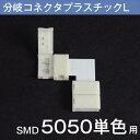 LEDテープライト 単色 用SMD5050(2pin) 連結コネクター...