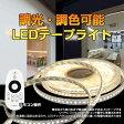 【スーパーSALE対象 通常価額より15%OFF 】LEDテープライト LED テープ 5m 防水 調色可能 調光可能 リモコン操作 100V wifi 2.4g ダプター SMD3528 LEDテープライト 正面発光 間接照明 led