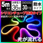 LEDテープライト5m光が流れるRGB防水300ledsリモコン操作SMD5050LEDテープ記憶型間接照明led