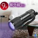 紫外線ライト LED ブラックライト UVライト 懐中電灯 ...