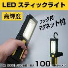 LEDスティックライトLEDライトPenlightペンライトクリップペンライトコンパクトサイズで防災・アウトドア、作業灯にもお勧め!!ミニポケットライト
