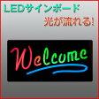 LEDサインボード 樹脂型 光が流れる WELCOME LED看板 営業中 光る看板 ネオン看板 電子看板 電飾看板 店舗 ネオンサイン ネオン