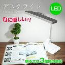 デスクライト 電気スタンド led 調光 目に優しい 学習用 勉強机 寝室 子供 おしゃれ【あす楽】