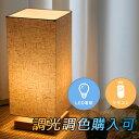 テーブルランプ 1灯 間接照明 LED対応 E26 フロアスタンドライト スタンドランプ スタンド照明 麻 フロアライト 北欧風 和風 ベッドサイドランプ 照明
