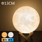月ライト 3Dプリント 13CM 月ランプ 調光調色可 USB充電式 タッチ式 間接照明 インテリア 照明 丸型 キャンプライト ベッドライト 寝室 おしゃれ 防災対策 停電対策 夜間授乳 フロアライト