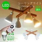 led電球40W形セットスポットライト6畳照明天井レトロ天井照明オシャレリビングライト吊り下げフロアダイニング北欧洋風