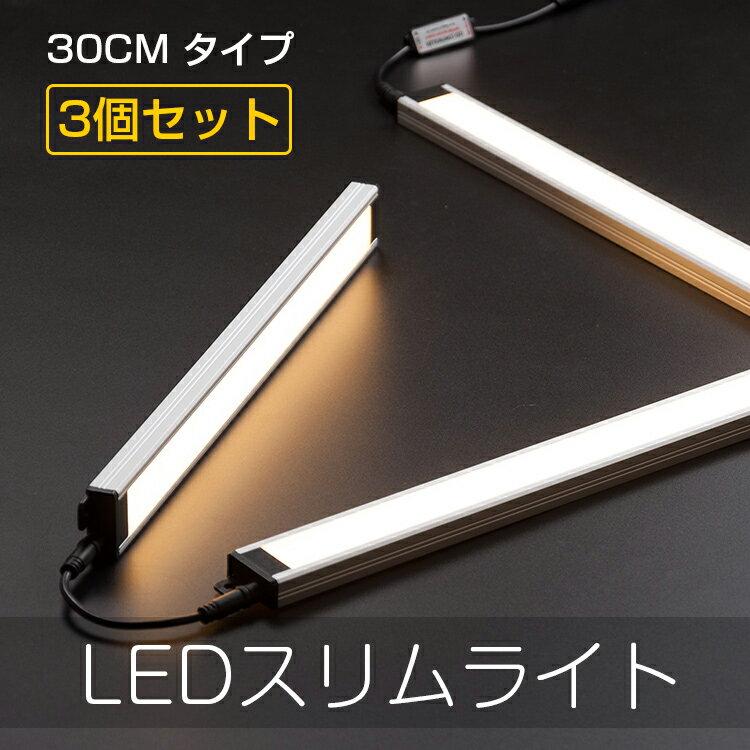 直管形LEDランプLEDエコスリムLEDスリムライト長さ300MM電球色LED