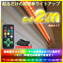 LEDテープライト 間接照明 防水 2m リモコン操作 調光...