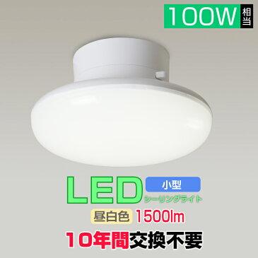 【あす楽】LEDシーリングライト 100W相当 5000K 12W ダウンライト led 小型 コンパクト 昼白色 ミニシーリング 拡散 インテリア 引掛式 新築 6畳8畳 おしゃれ 節電 省エネ 和室 和風