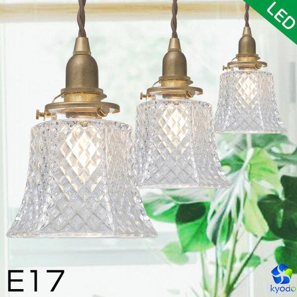 3個セット ペンダントライトガラス1灯E17LED対応北欧おしゃれペンダントランプシーリングライト引掛け式照明器具アンティーク