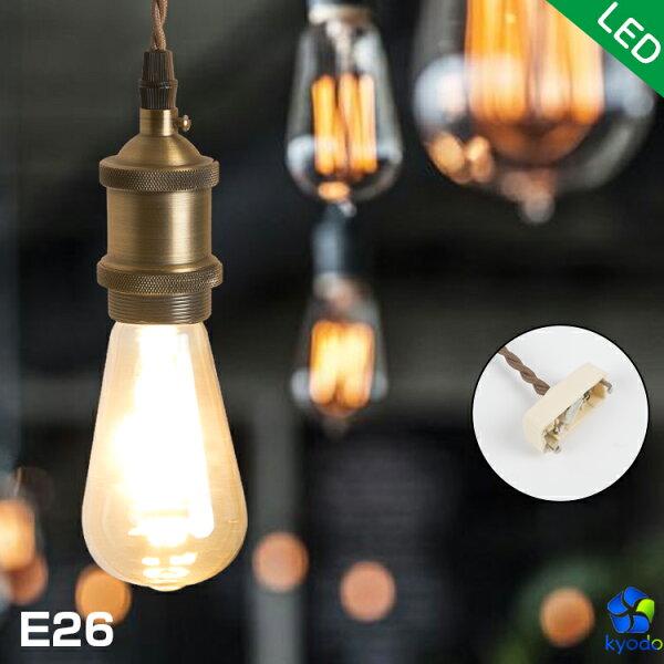 引掛シーリング付灯具E26用ペンダントライト1灯LED対応電球別売り挟みこみ用ブラウンコード100cm照明器具天井照明間接照明和
