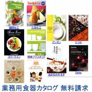 業務用メラミン食器(メーカー各社)無料カタログ請求