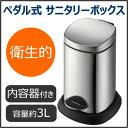 [汚物入れ・トイレ用ゴミ箱]サニタリーボックスST-M3(容量約3L)(山崎産業)[DP-28L-SA]ペダル式で衛生的/女性用トイレに/小型・コンパク…