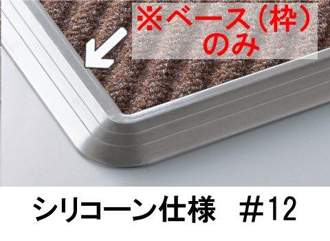 ※代引不可消毒マットベース(シリコーン仕様) ベースのみ#12(900×1200mm) (山崎産業)[F-38-S12B]:業務用メラミン食器の通販KYOEI